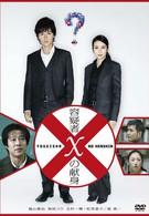 Подозреваемый Икс (2008)