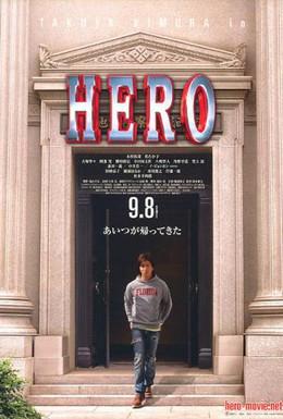 Постер фильма Герой (2007)