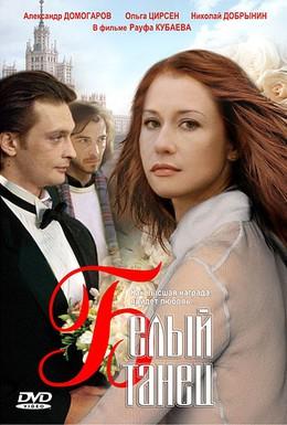 Постер фильма Белый танец (1999)