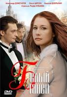 Белый танец (1999)