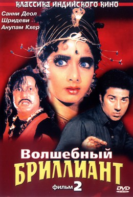 Постер фильма Волшебный бриллиант. Фильм 2 (1989)