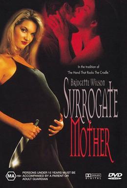 Постер фильма Вендетта (1996)