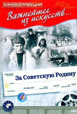 Постер фильма За Советскую Родину (1937)