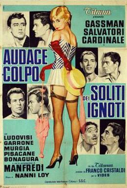 Постер фильма Дерзкое ограбление тех, кто неизвестен, как всегда (1959)