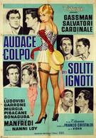 Дерзкое ограбление тех, кто неизвестен, как всегда (1959)