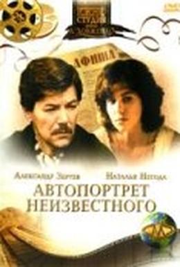 Постер фильма Автопортрет неизвестного (1988)