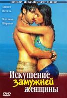 Искушение замужней женщины (2004)