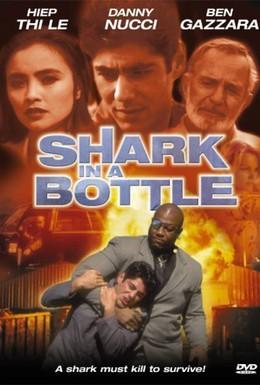 Постер фильма Акула в бутылке (1999)