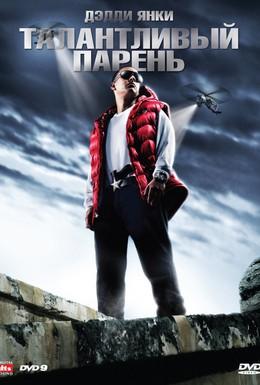 Постер фильма Талантливый парень (2008)