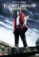 Талантливый парень (2008)