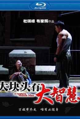Постер фильма Бег судьбы (2003)