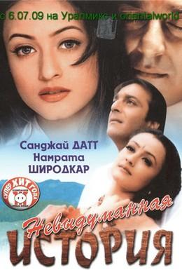 Постер фильма Невыдуманная история (1999)
