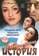 Невыдуманная история (1999)