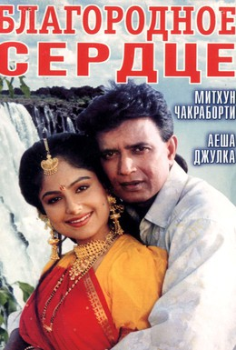 Постер фильма Благородное сердце (1993)