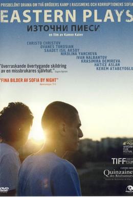 Постер фильма Восточные пьесы (2009)
