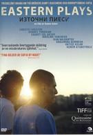 Восточные пьесы (2009)