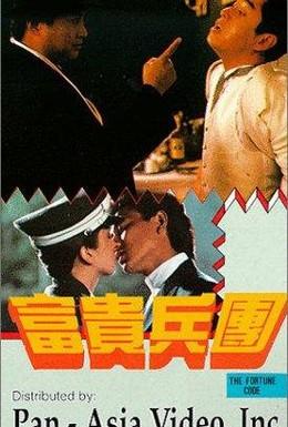 Постер фильма Ключи от сейфа (1990)