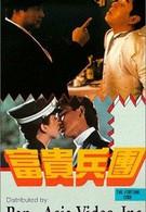 Ключи от сейфа (1990)