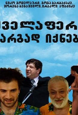 Постер фильма Все будет хорошо (2009)