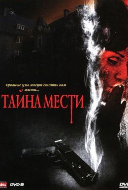 Постер фильма Тайна мести (2008)
