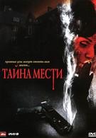 Тайна мести (2008)