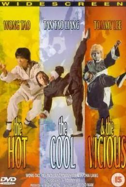 Постер фильма Горячий, крутой и злой (1977)