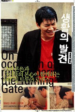 Постер фильма Вращающиеся ворота (2002)