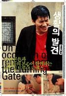Вращающиеся ворота (2002)