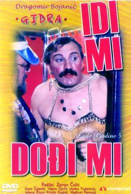 Постер фильма Как придет, так и уйдет (1983)