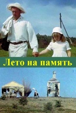 Постер фильма Лето на память (1987)