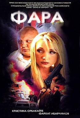 Постер фильма Фара (1999)