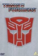 Трансформеры (1984)