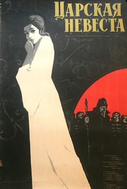 Постер фильма Царская невеста (1966)