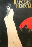 Царская невеста (1964)