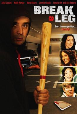 Постер фильма Костолом (2005)