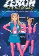 Ксенон: Девушка 21 века (1999)