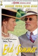 Конец лета (1997)
