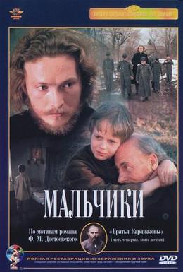 Постер фильма Мальчики (1990)