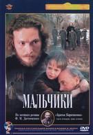 Мальчики (1990)