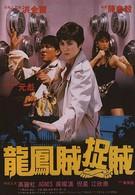 Право воровать (1990)