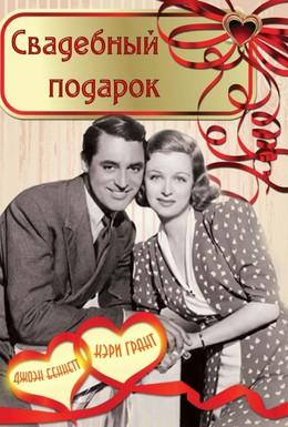 Постер фильма Свадебный подарок (1936)