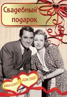 Свадебный подарок (1936)