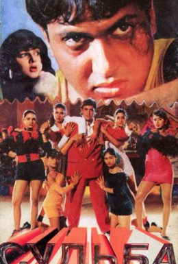 Постер фильма Судьба (1995)