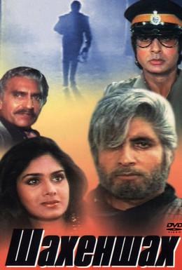 Постер фильма Шахеншах (1988)