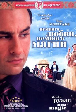 Постер фильма Немного любви, немного магии (2008)