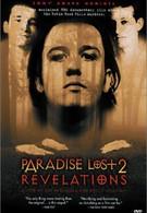 Потерянный рай 2 (2000)