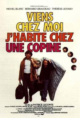 Постер фильма Заходи — я живу у подруги (1981)