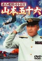 Адмирал Ямамото (1968)