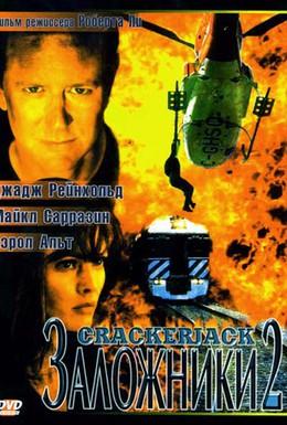 Постер фильма Заложники 2 (1997)