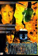 Заложники 2 (1997)